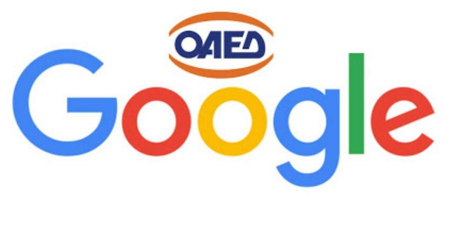 Πιστοποίηση ΟΑΕΔ-Google