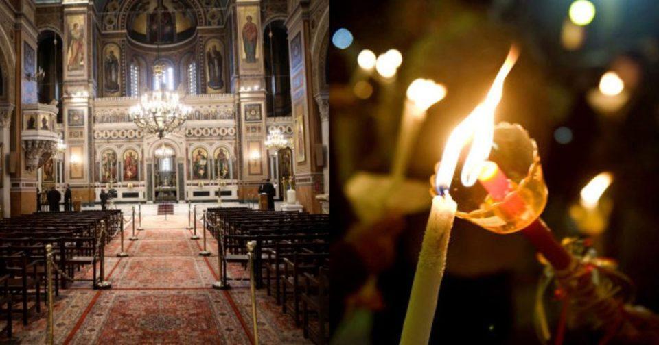 ΔΙΣ: Ανοιχτοί οι ναοί την Μεγάλη Εδοβομάδα –Στις 9 το βράδυ η Ανάσταση στο προαύλιο των ναών
