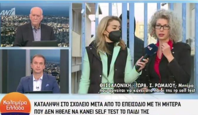 Περιστατικό Θεσσαλονίκης: Επεισοδιακή κατάληψη σε σχολείο.