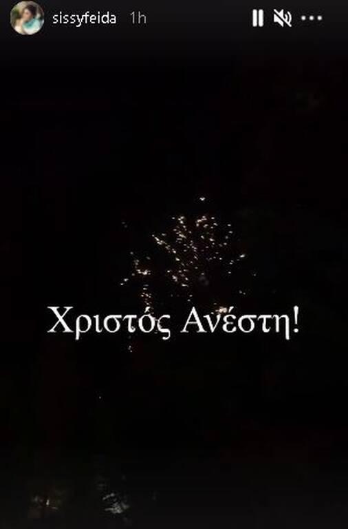 Διάσημοι Έλληνες Ανάσταση
