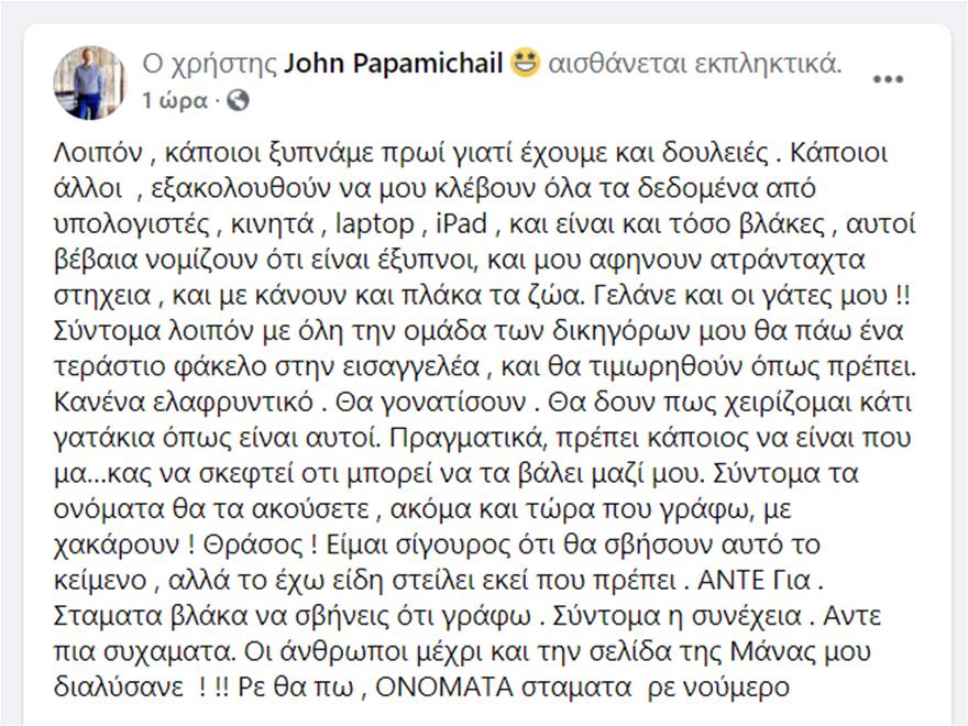 Γιάννης Παπαμιχαήλ υποκλοπή