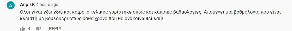 MasterChef αποχώρηση Αλέξανδρου