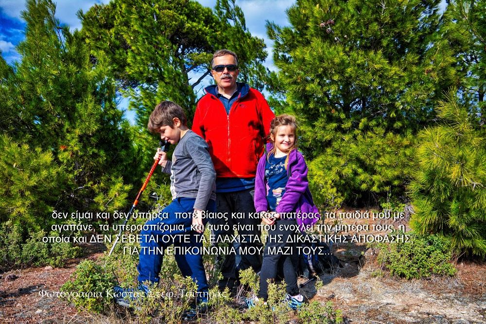 Ο Κώστας Τσίπηρας με τα δύο παιδιά του