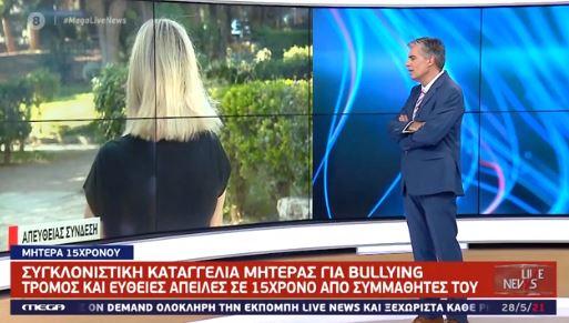 Bullying σε 15χρονο, γιατί ο ΠΑΟΚ αναδείχθηκε Κυπελλούχος Ελλάδος.