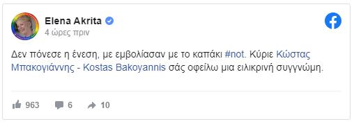 Τοποθέτηση Έλενας Ακρίτα: Η συγγνώμη στον Κώστα Μπακογιάννη.