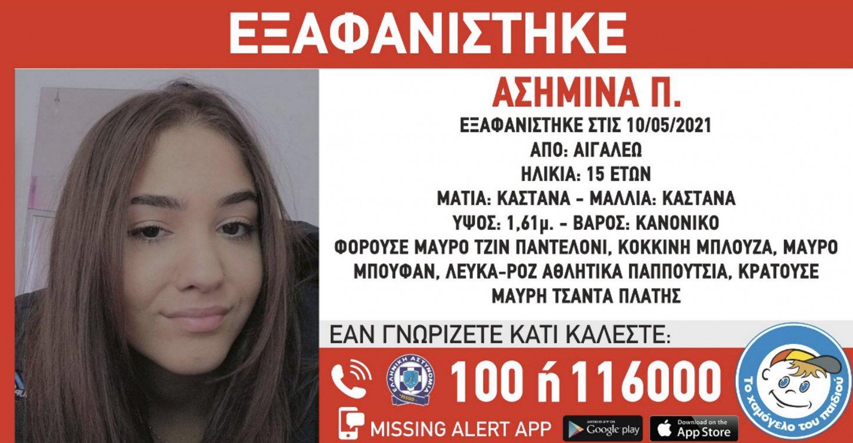 Οι λεπτομέρειες της εξαφάνισης της 15χρονης Ασημίνας.