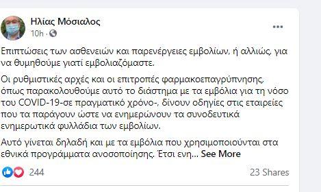 Ηλίας Μόσιαλος facebook