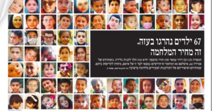 Ισραηλινή εφημερίδα Χαέτζ