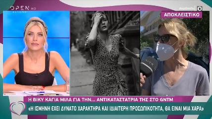 Δηλώσεις Βίκυς Καγιά: Τι είπε για Ηλιάνα Παπαγεωργίου, Ισμήνη Βλασοπούλου και GNTM;