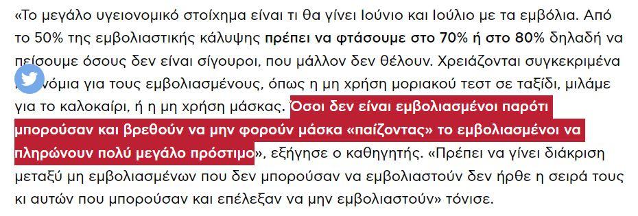Η ενημερωμένη παράθεση της δήλωσης από το SKAI.gr