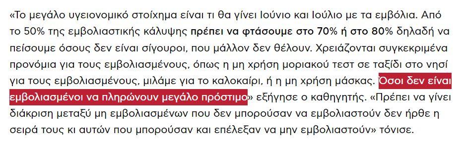 Η αρχική παράθεση της δήλωσης από το SKAI.gr