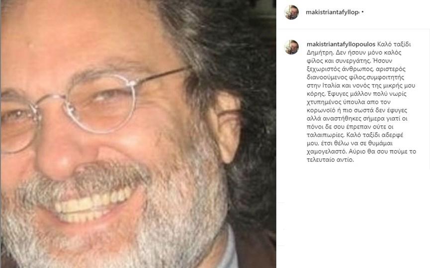 Μάκης Τριανταφυλλόπουλος