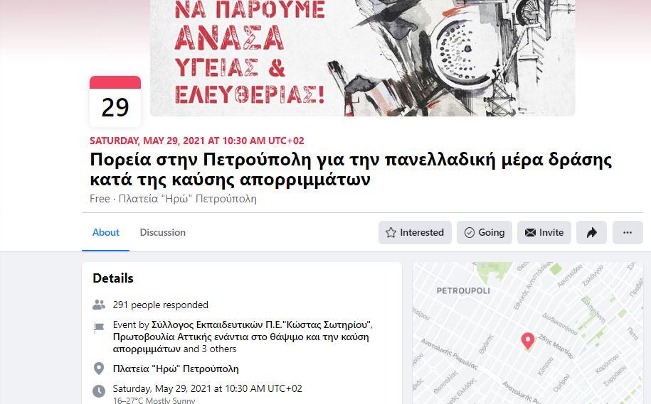 Συλλαλητήριο κατά ΧΥΤΑ στην Πετρούπολη