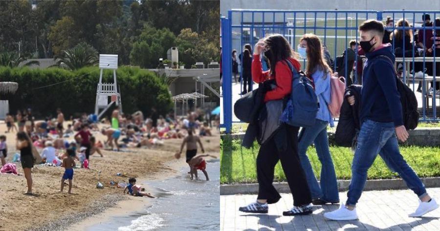Τέλος στο lockdown: Τι θα γίνει, με σχολεία και παραλίες;