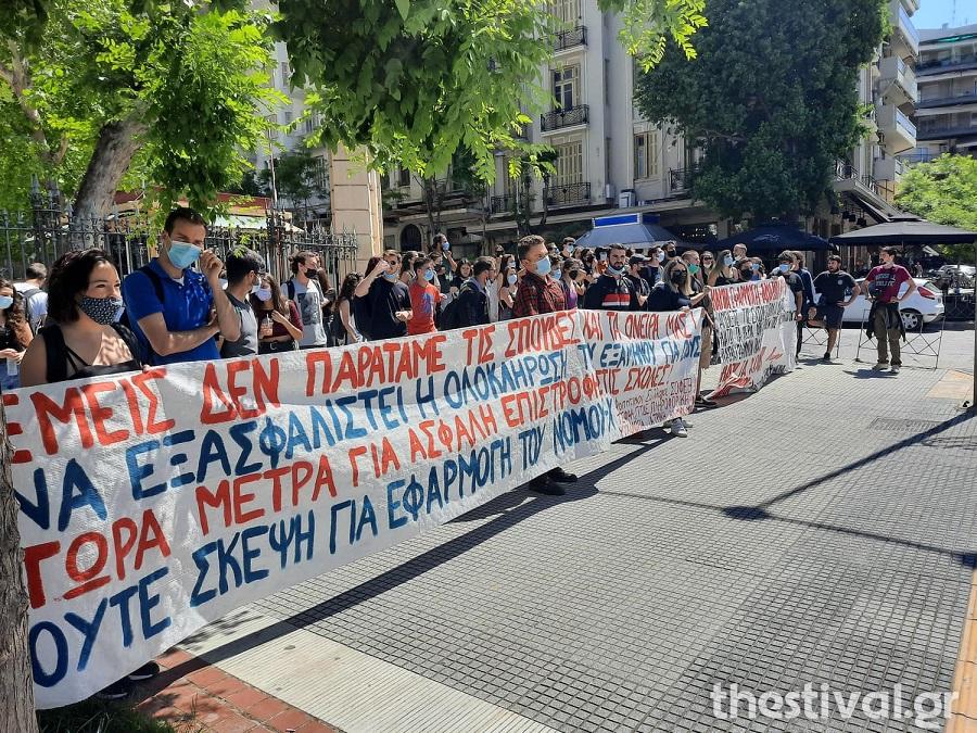 Διαμαρτυρίες φοιτητών