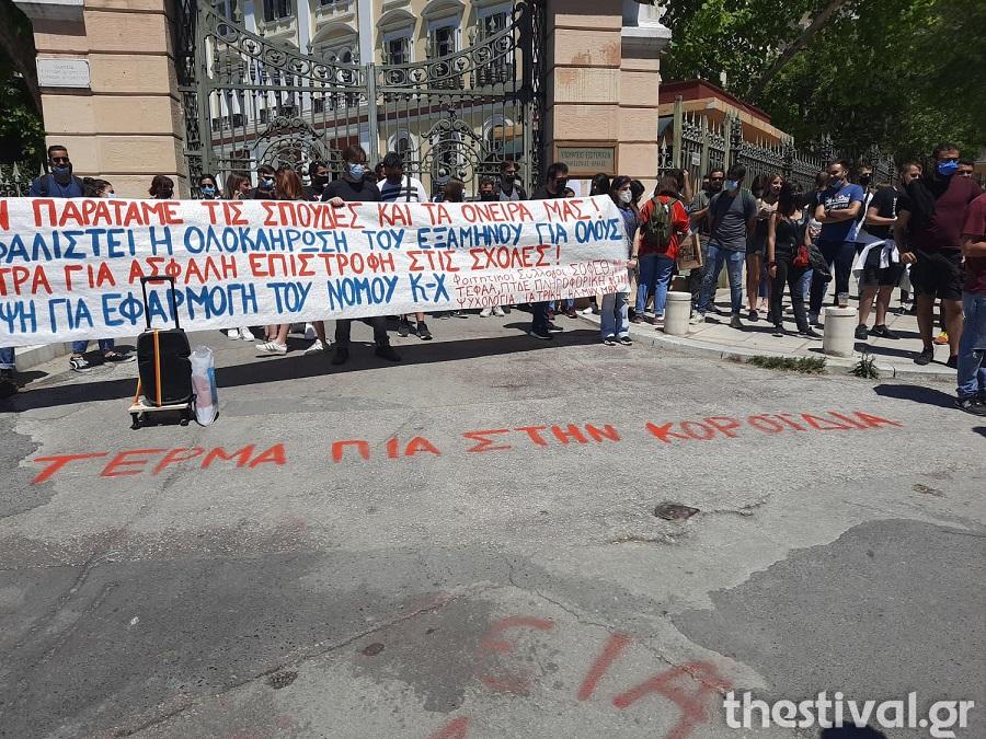 Πανό από τις διαμαρτυρίες φοιτητών