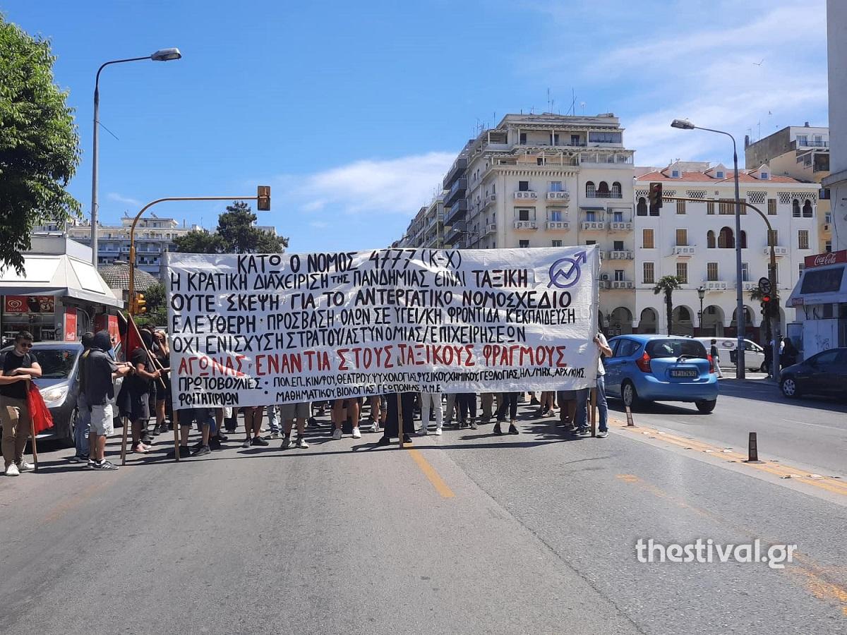 Πορεία φοιτητών στην Θεσσαλονίκη