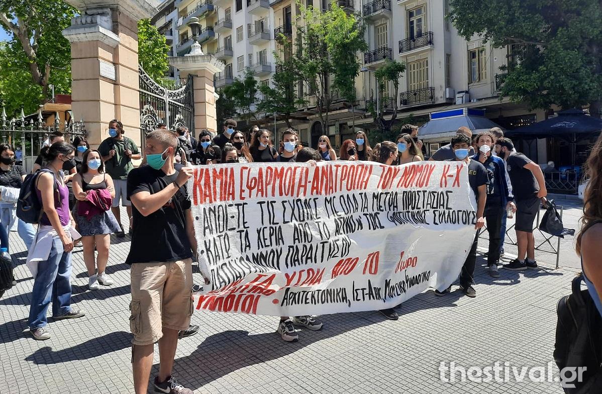 Διαμαρτυρίες φοιτητών Θεσσαλονίκη