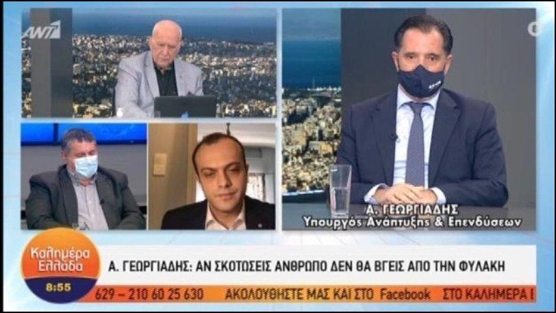 Δηλώσεις Άδωνι Γεωργιάδη: Πώς αποκαλούσε τη Βόρεια Μακεδονία;