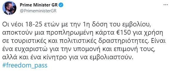 150 ευρώ σε εμβολιασμένους