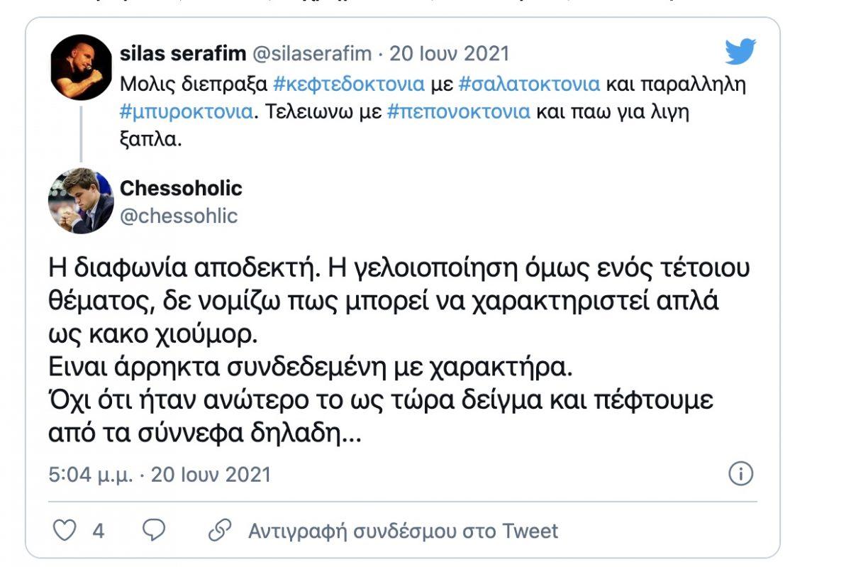 Σίλας Σεραφείμ σχόλιο