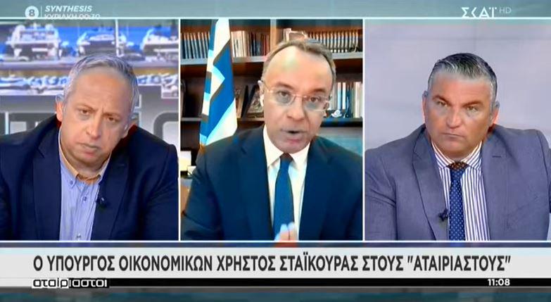 Χρήστος Σταϊκούρας: Του ζητήθηκε να αυξηθεί ο ΕΝΦΙΑ.