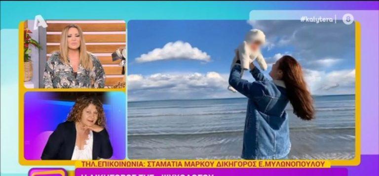 Δικηγόρος Ελένης Μυλωνοπούλου