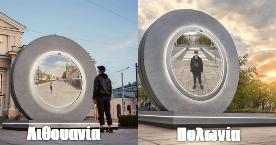 Φουτουριστική «πύλη» στην Λιθουανία και Πολωνία