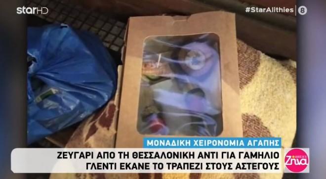 Νιόπαντρο ζευγάρι μοίρασε φαγητό σε άστεγους