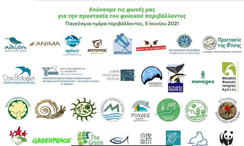 Παγκόσμια Ημέρα Περιβάλλοντος Περιβαλλοντικές Οργανώσεις