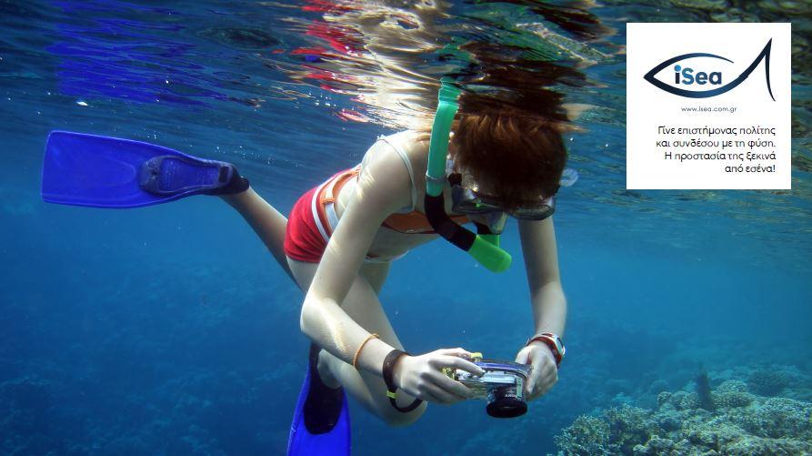 Περιβάλλον και Θάλασσα