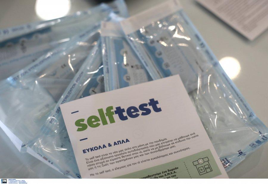 Από τα σούπερ μάρκετ θα δίνονται τα self test.