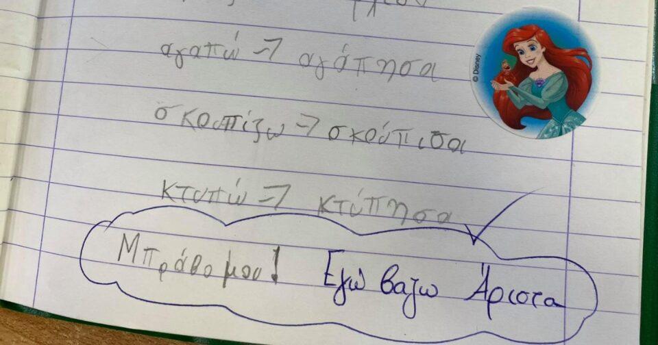 Δάσκαλος ορθογραφία