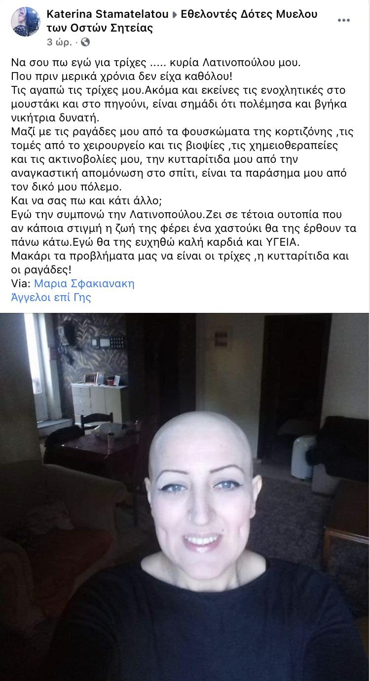 Απάντηση στην Αφροδίτη Λατινοπούλου από καρκινοπαθή