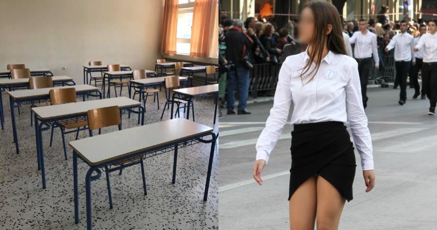 Θεσσαλονίκη: «Ασκεί βέτο» διευθύντρια γυμνασίου και απαγορεύει τις κοντές φούστες και τα σορτσάκια