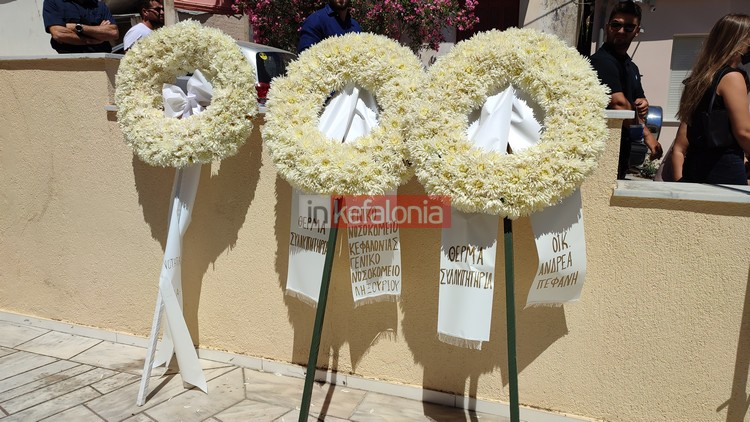 κηδεία κεφαλονιάς