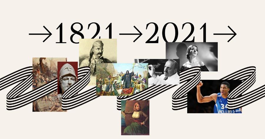 «Ελλάδα 2021»