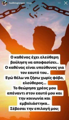 Γιώργος Τσαλίκης