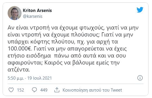 Κρίτων Αρσένης