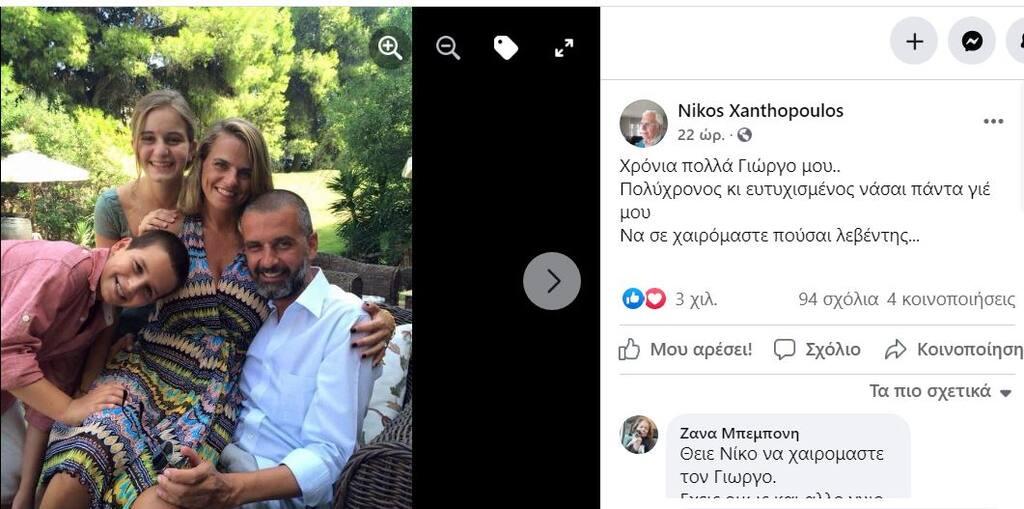 Νίκος Ξανθόπουλος άγνωστος γιος