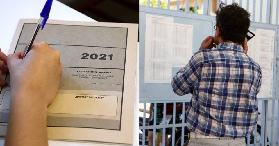Πανελλήνιες 2021 βαθμολογίες