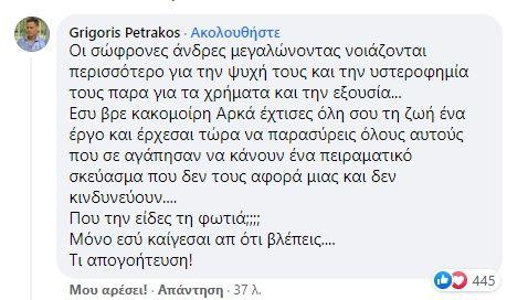 Γρηγόρης Πετράκος