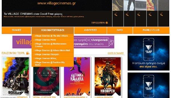 Λουκέτο σε σινεμά στο Παλαιό Φάληρο