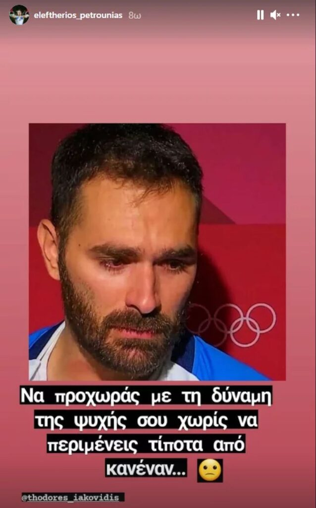 Ιακωβίδης