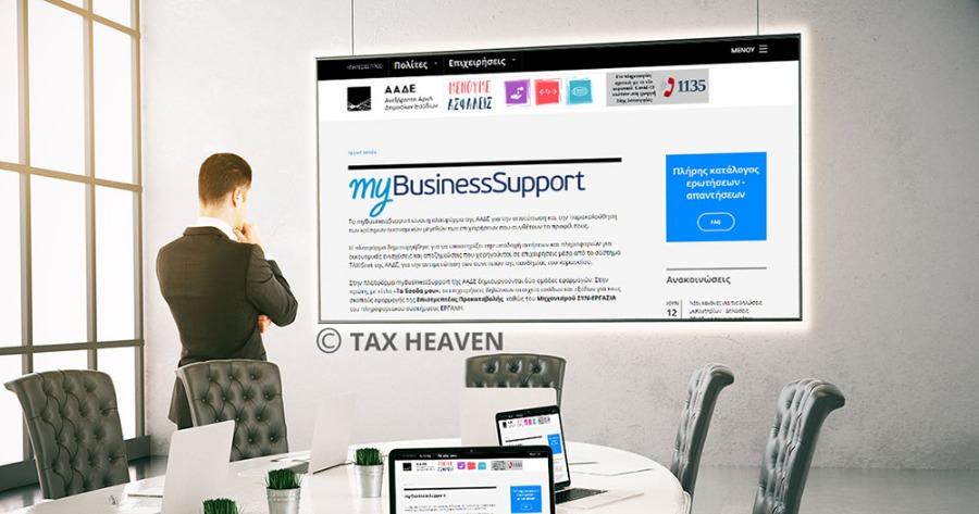 ΑΑΔΕ: 2η ευκαιρία ένταξης στο myBusiness Support για 800 επιχειρήσεις