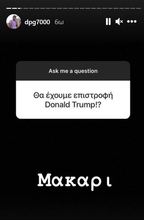 Δημήτρης Γιαννακόπουλος ερωτήσεις