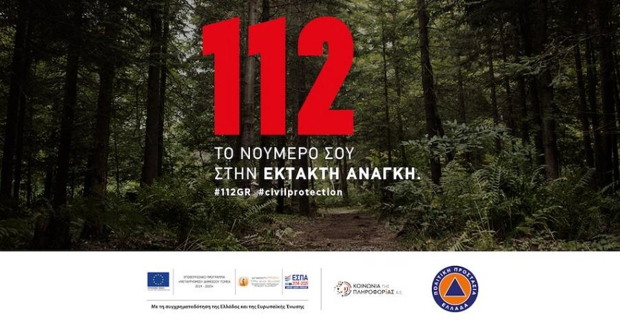 Κίνδυνος Πυρκαγιάς: Μήνυμα από 112 για Ρόδο και Κρήτη