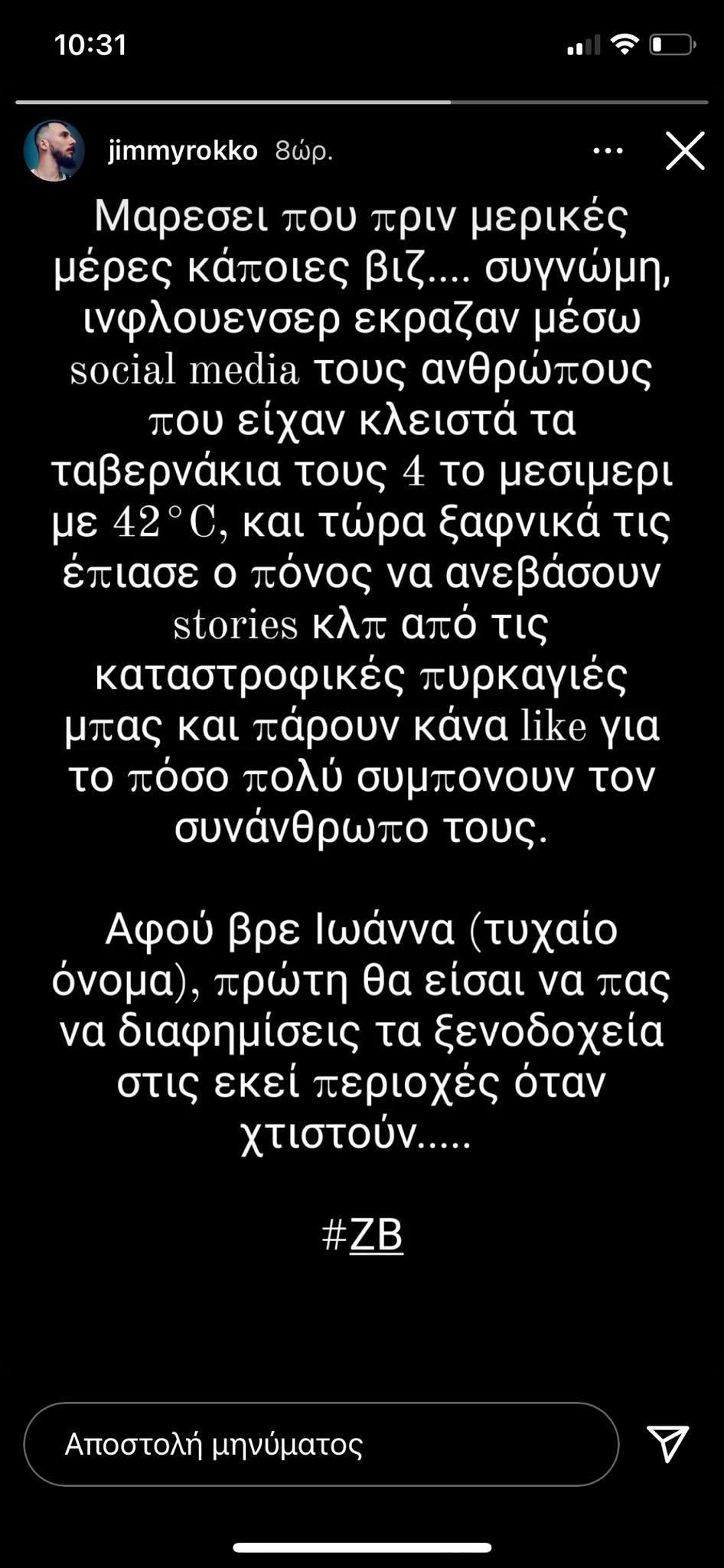 Στέλιος Ρόκος