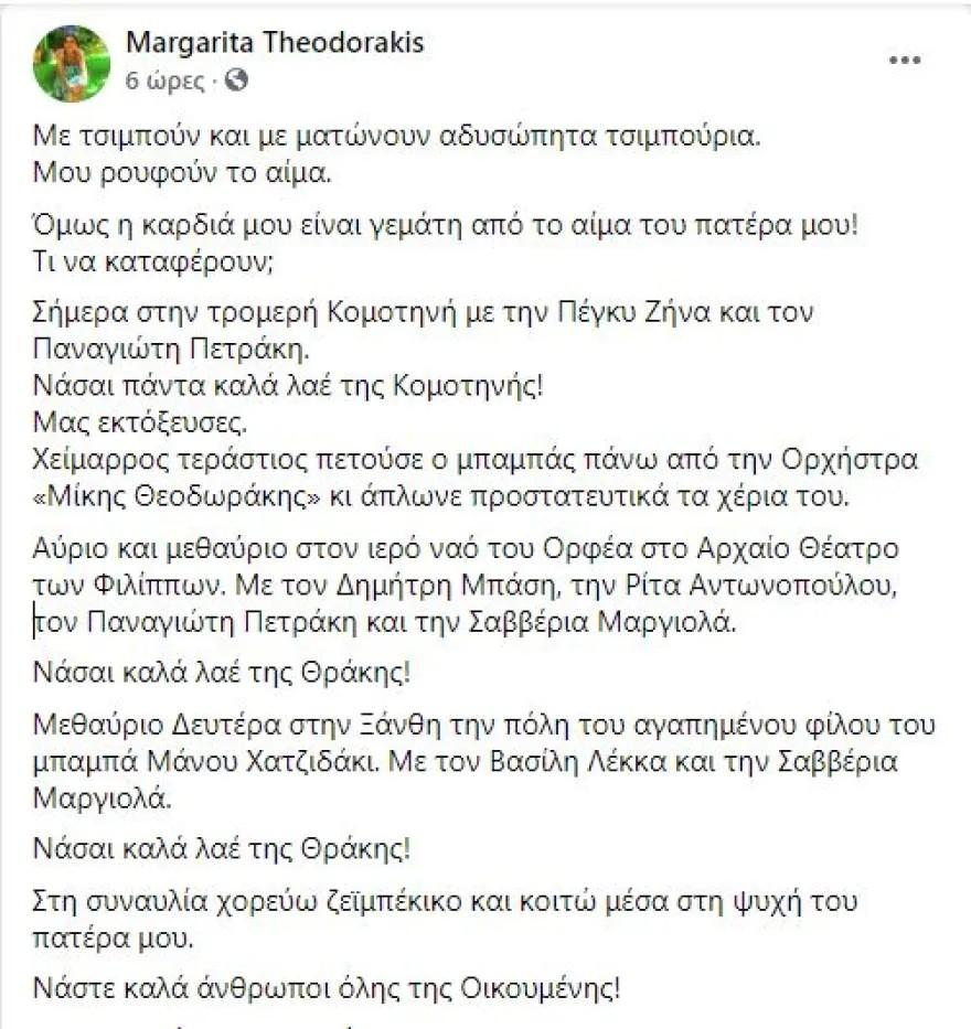 Μαργαρίτα Θεοδωράκη ανάρτηση