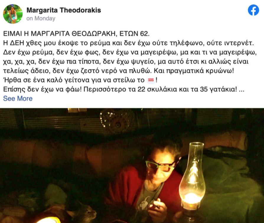 Θεοδωράκη